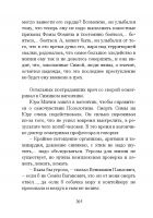 Document-page-206