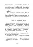 Document-page-208