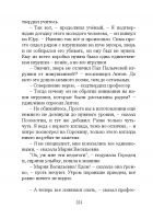 Document-page-222