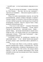 Document-page-238