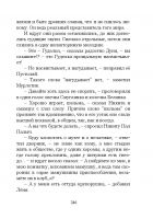 Document-page-247
