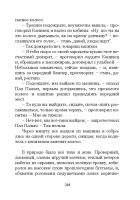 Document-page-249