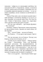 Document-page-255