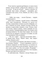 Document-page-260