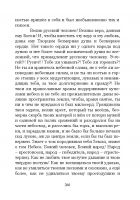 Document-page-261