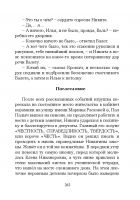 Document-page-263