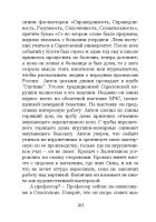 Document-page-264