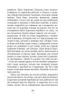 Document-page-265